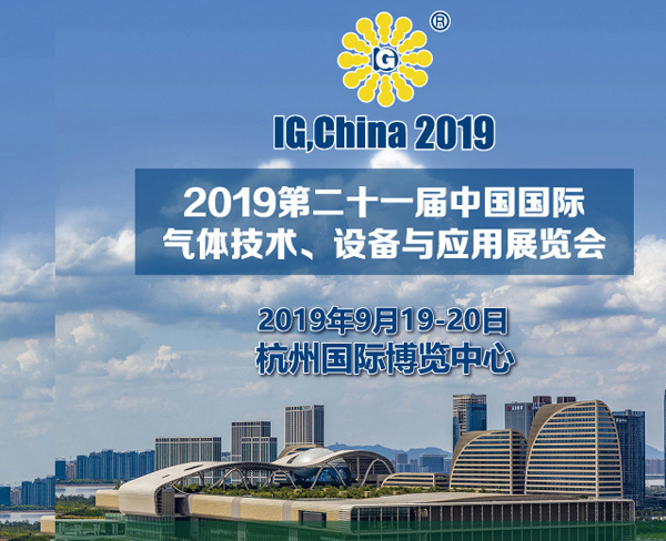 attend 2019 China Industrial Gas Exhibition.jpg